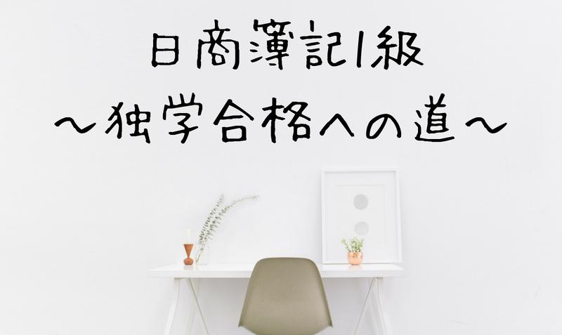 日商簿記1級~独学合格への道~