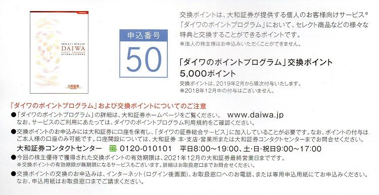 『ダイワのポイントプログラム』交換ポイント5,000ポイント