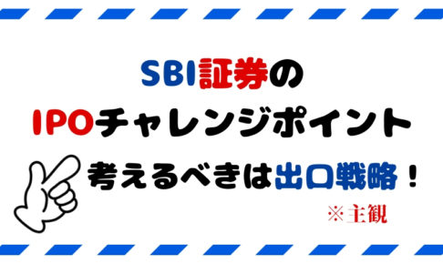 SBI証券、IPOチャレンジポイント出口戦略
