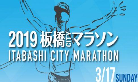 板橋Cityマラソン2019