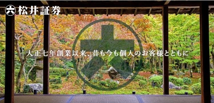 松井証券イメージ