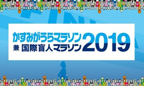 かすみがうらマラソン2019ロゴ