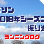 マラソン2018年シーズン振り返りランニングログ