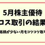 2019年5月株主優待、クロス取引の結果!
